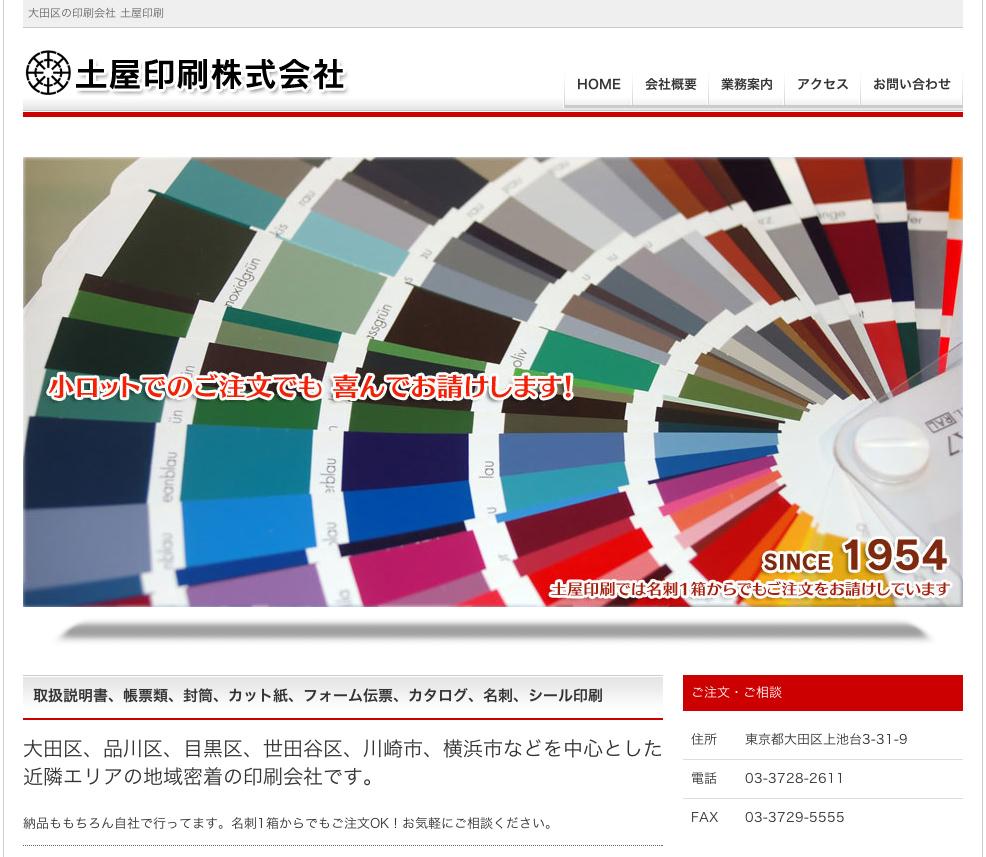 大田区の土屋印刷さんのホームページ